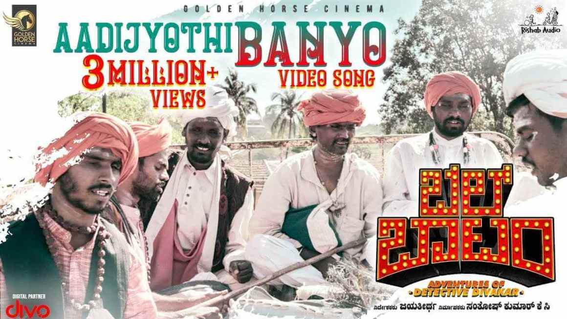 Aadhi Jyothi Banyo Lyrics – Bell Bottom Songs Lyrics