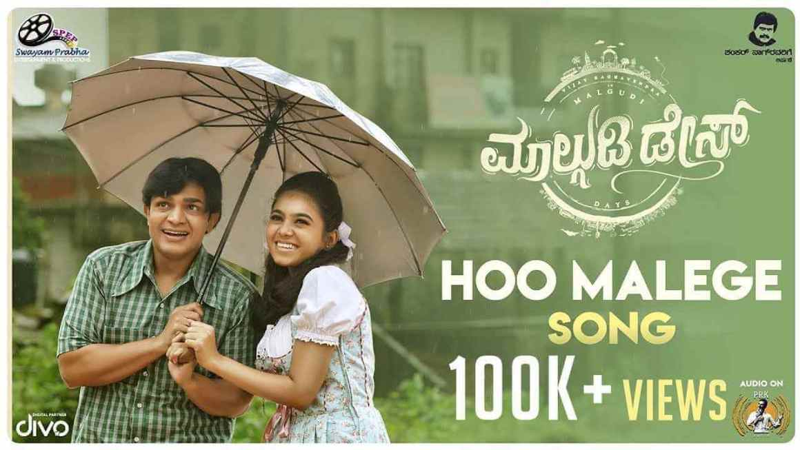 Hoo Malege Lyrics – Malgudi Days Songs Lyrics