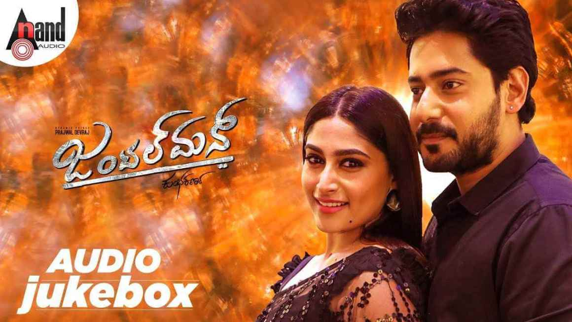 Marali Manasaagide Lyrics – Gentleman Songs Lyrics