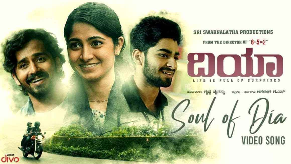 Soul Of Dia Lyrics – Dia Songs Lyrics