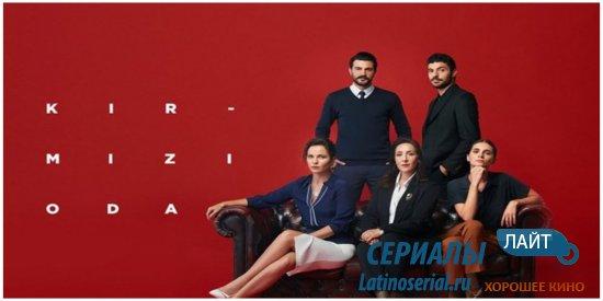 Красная комната турецкий сериал 2020 года - смотреть онлайн