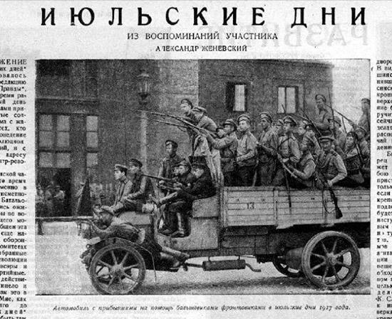1917-revolucion