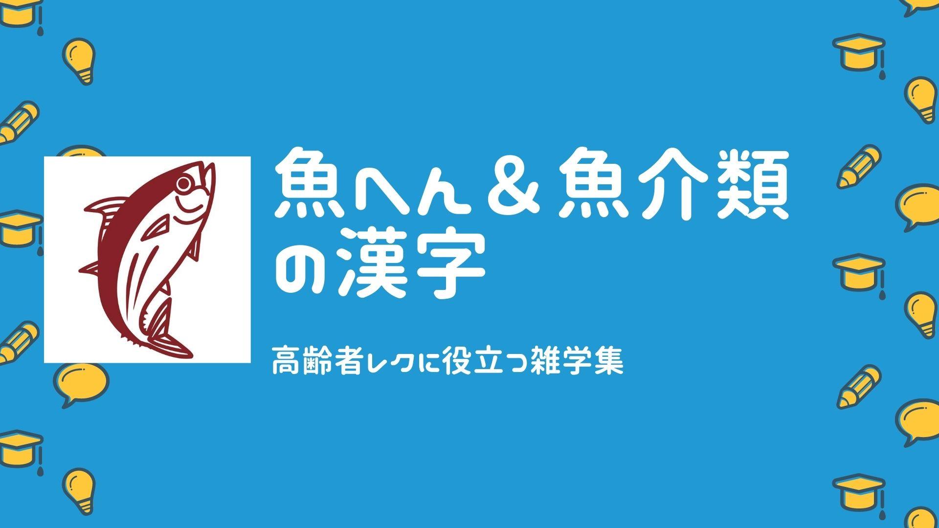 魚へんと魚介類の漢字(高齢者レクに役立つ雑学集)
