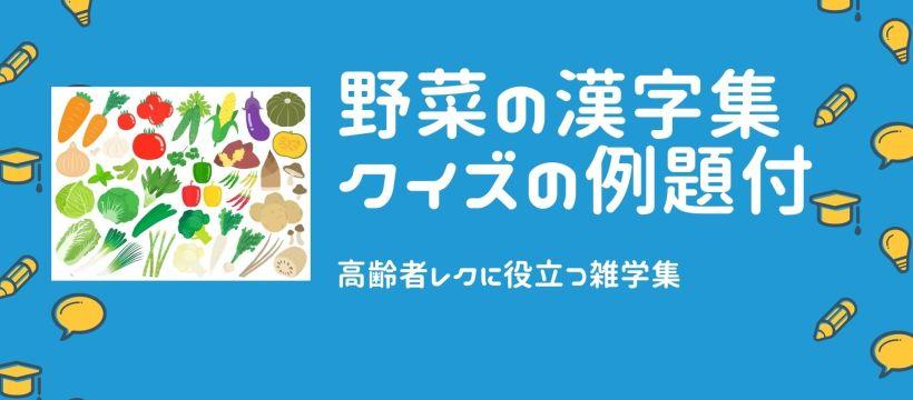 野菜の漢字集(高齢者レクに役立つ雑学集・クイズの例題付き)
