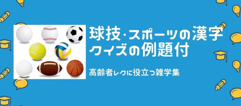 球技やスポーツの漢字集・ホワイトボードクイズの例題付き