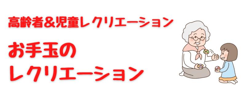 お手玉を使うレクリエーション【高齢者レク・児童レク】