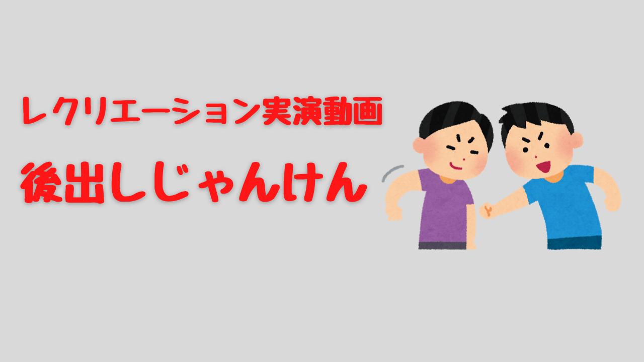【レクリエーション実演】後出しじゃんけん【高齢者レク・児童レク】