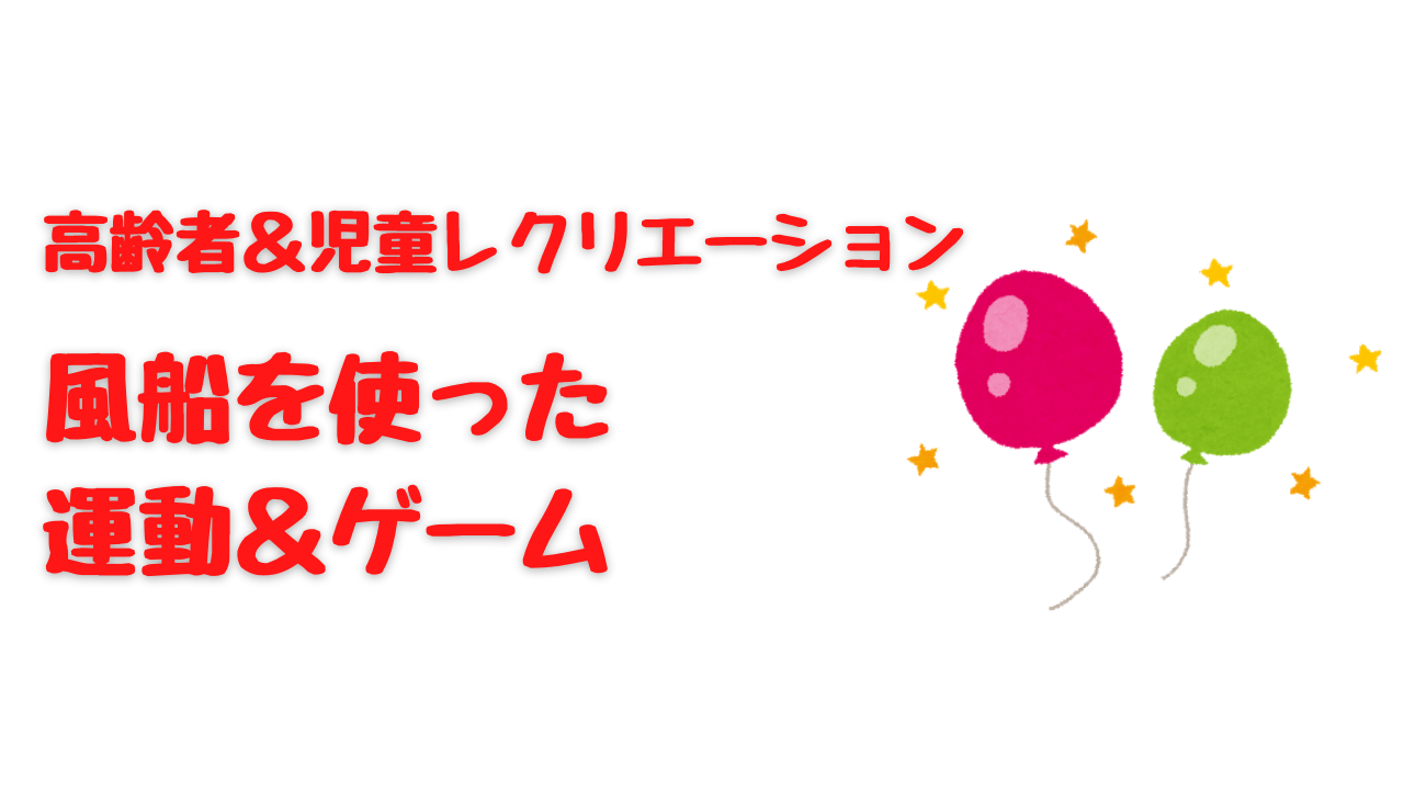 風船(バルーン)を使った運動&ゲーム(高齢者&児童レクリエーション