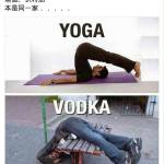 Vodka And Yoga