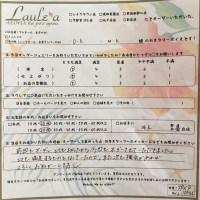 L-10774 ペアリング