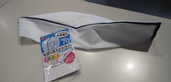布団も入る洗濯ネットの写真
