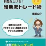 【無料】FX投資で落ち込んで泣いていませんか?