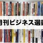 ビジネス名著を5冊「無料」プレゼント!!