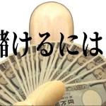 【FX】勝率実績なんと100%!相場の未来を見抜く手法が世界初公開!