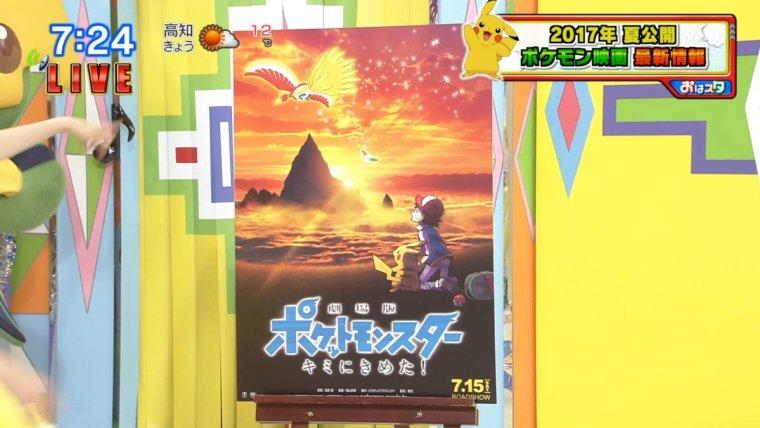 pokemonchooseyouposter