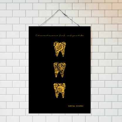 Стоматология как искусство - золотая хохлома на кирпичной стене