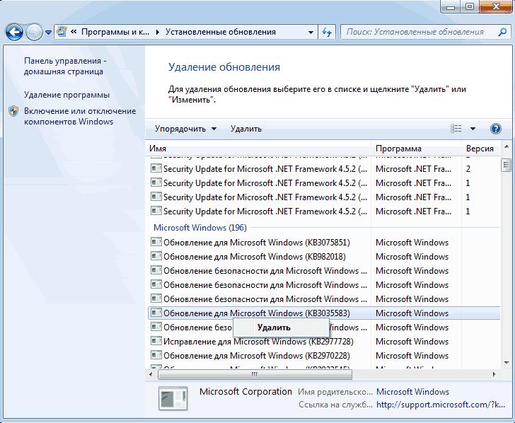 remove-kb3035583-win-update