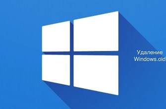 Как удалить папку Windows.old