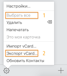 Перенос контактов из iCloud