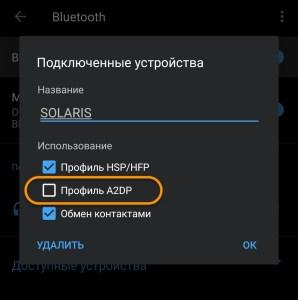 Как настроить воспроизведение только звонков через систему Hands free A2DP