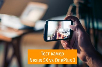 Сравнительный тест камер Nexus 5X и OnePlus 3