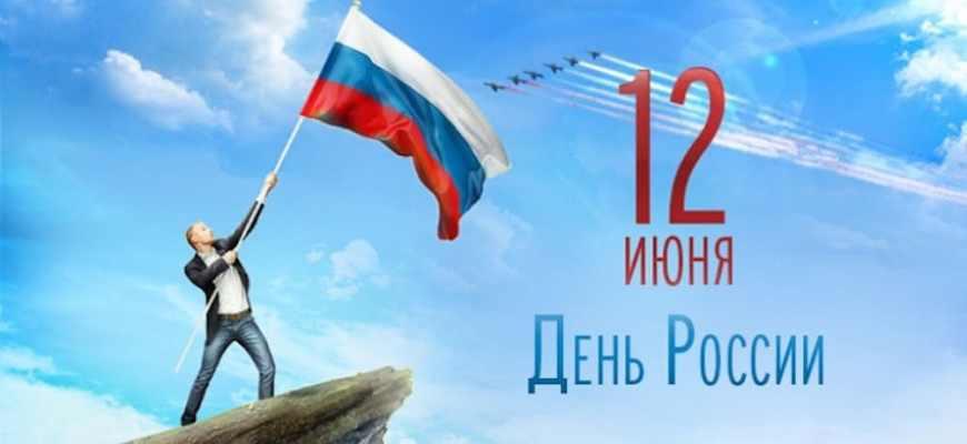 День России 12 июня праздник