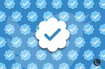Как получить синюю галочку в Twitter?