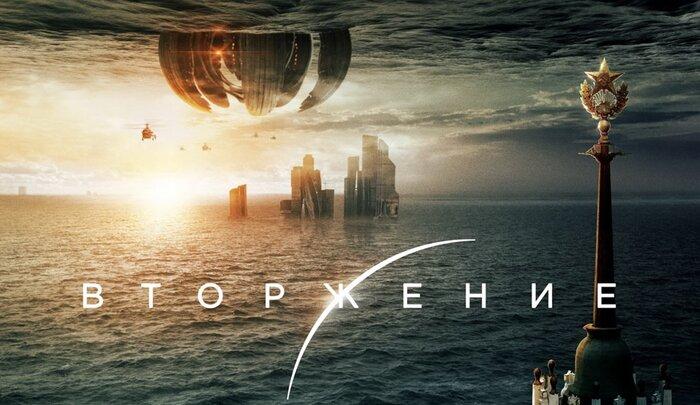 """Вторжение"" Фёдора Бондарчука"