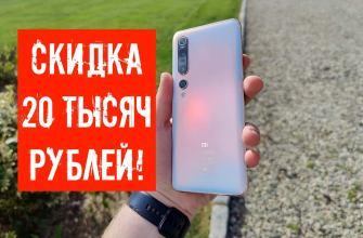 DNS раздает Xiaomi Mi 10 со скидкой 20 тысяч рублей. Так дешево не было никогда
