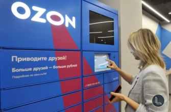 На сколько быстро и качественно работает поддержка Ozon?