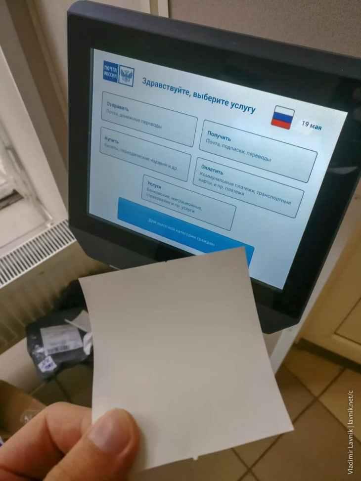 """Как """"работает"""" электронная очередь в отделениях Почты России"""