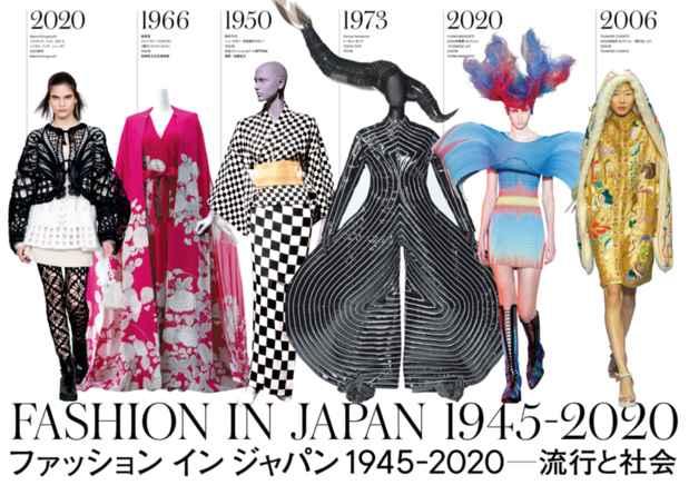 Moda en Japón 1945-2020, gran muestra en Centro de Arte…