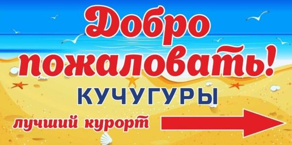 Кучугуры, Темрюкский район, Краснодарский край.