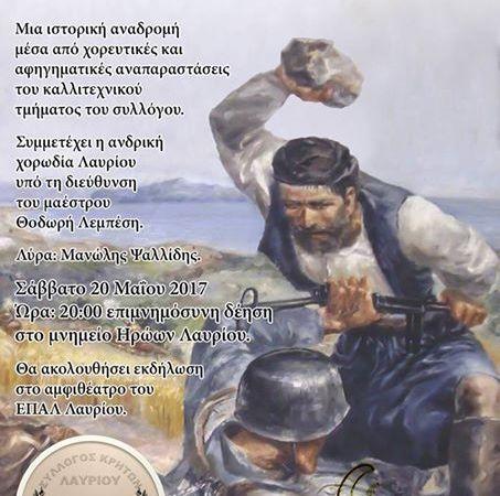 ΣΥΛΛΟΓΟΣ ΚΡΗΤΩΝ