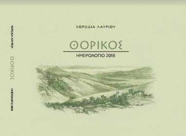 """""""ΘΟΡΙΚΟΣ"""" 2018"""