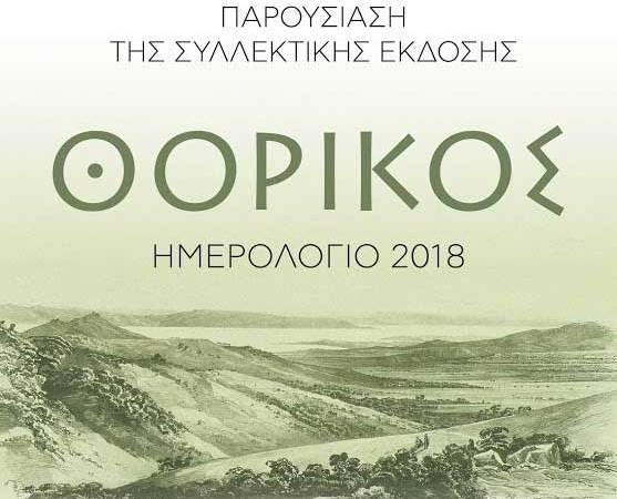 Θορικός 2018
