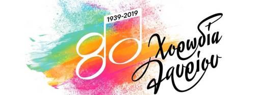 Χορωδία Λαυρίου: 80 χρόνια προσφοράς στον πολιτισμό και τη μουσική