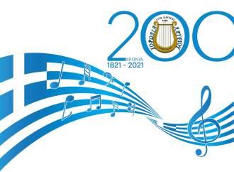 Δελτίο Τύπου – Λογότυπο Χορωδίας Λαυρίου για τα 200 χρόνια από την Επανάσταση του 1821