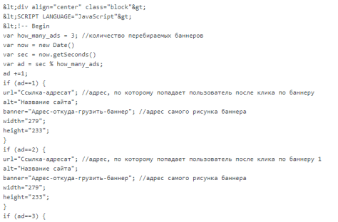 html простейший ротатор баннеров