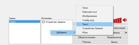 Open Broadcaster Software добавление бегущей строки