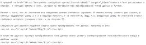 преобразование типов в Python