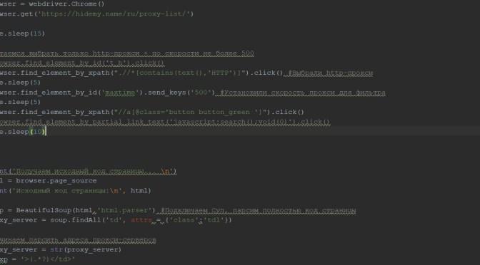 Список прокси и Python