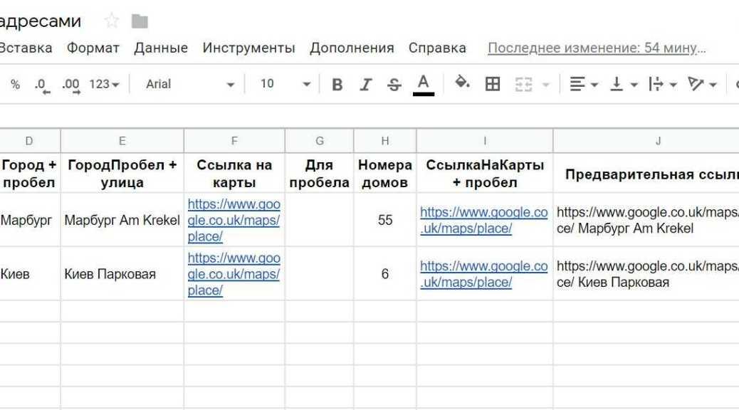 Как создать активную ссылку в Google таблицах