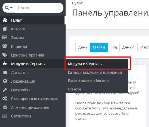 Как убрать надпись Интернет магазин разработан PrestaShop - модули и сервисы