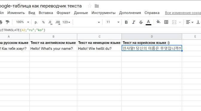 Google-таблица как переводчик текста