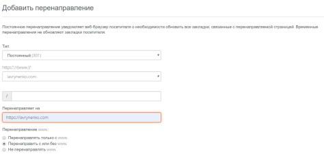 перенаправление домена