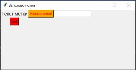 Tkinter - виджет для ввода информации - до нажатия на кнопку