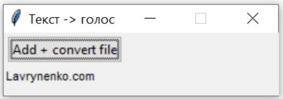 windows звук из текста