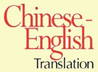 CN-Eng translation