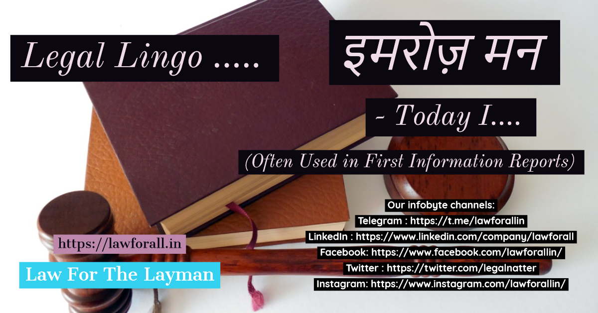 Imroz Man - इमरोज़ मन  : Today I....( Often used in First Information reports )